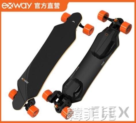 【限時85折】電動滑板 exway Flex電動滑板車四輪成年遙控輕便避震代步神器高端滑板
