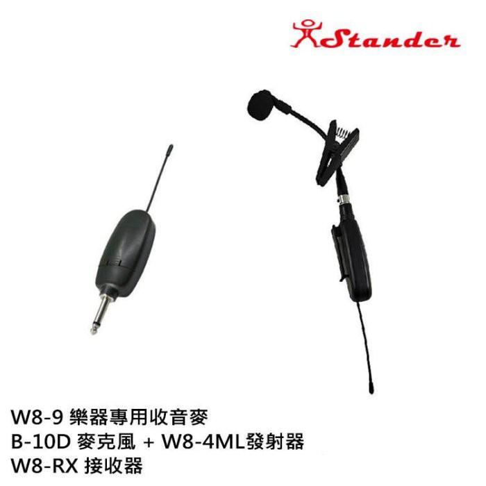 Stander W8-9 薩克斯風 管樂 中西樂器專用 收音 無線麥克風 [唐尼樂器]