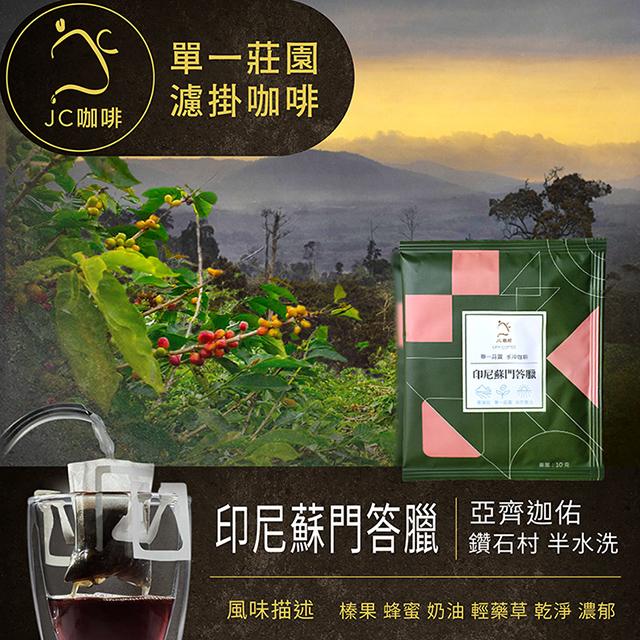 單一莊園濾掛咖啡➤印尼蘇門答臘 亞齊迦佑 鑽石村 半水洗 - 10入組【JC咖啡】➤氮氣防氧化開封就像現磨