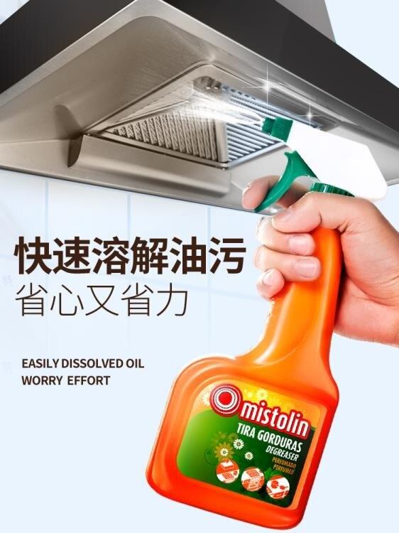 抽油煙機清洗劑去油污神器廚房污漬強力去污清潔劑除重油污油漬凈 新年優惠