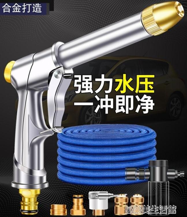 高壓洗車水槍水泵家用神器伸縮水管水搶噴頭強力刷汽車沖車機套裝 【年終狂歡】