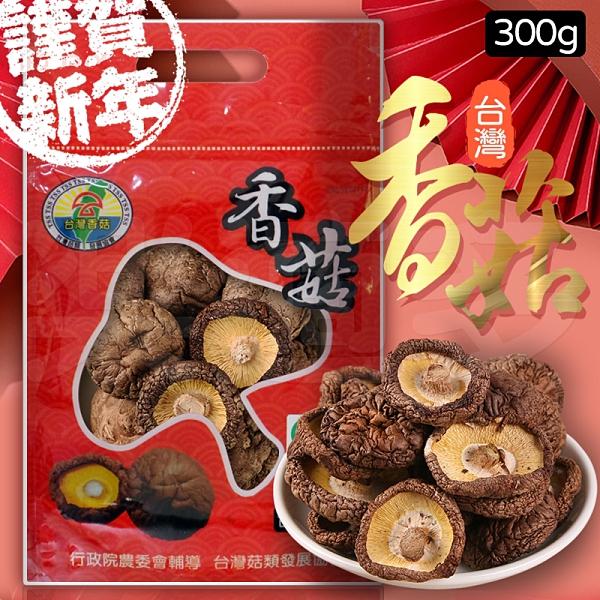 【年貨】台中新社香菇 黑棗冬菇 300g/包