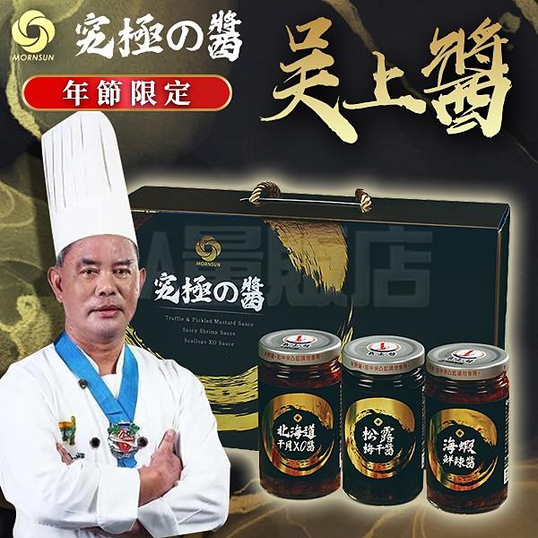 吳上醬 北海道XO干貝醬 松露梅干醬 海蝦鮮辣醬 三合一 年節禮盒 究極的醬 年菜