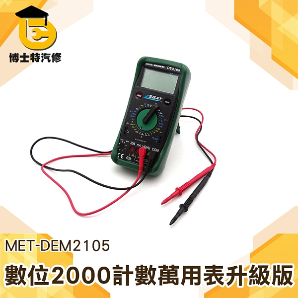 數字萬用表 家用防燒自動保護 數顯萬能表 電子維修 電氣工程 晶體管 頻率 博士特汽修