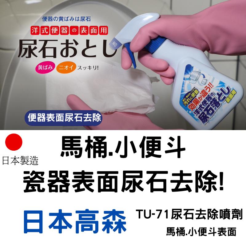 日本高森TU-71陶製坐式馬桶(洋式馬桶)專用去尿石噴劑/馬桶清潔劑