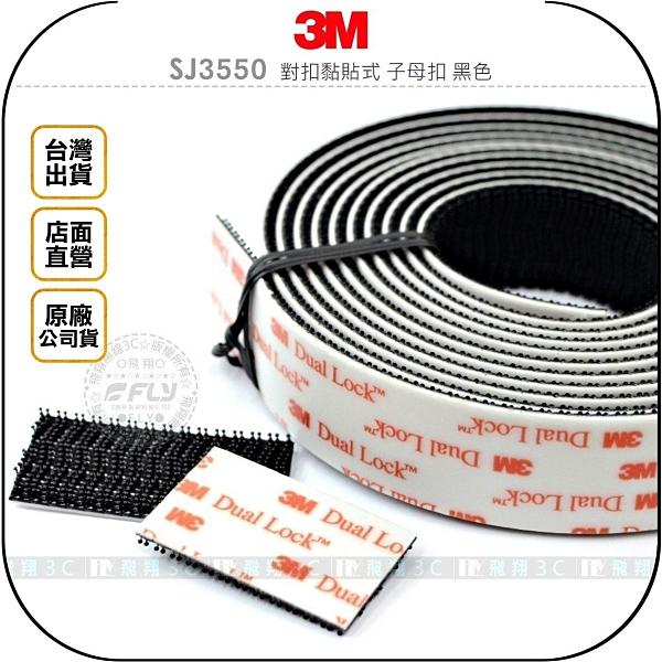 《飛翔無線3C》3M SJ3550 對扣黏貼式 子母扣 黑色◉公司貨◉耐高溫抗低溫◉無痕跡可拆卸