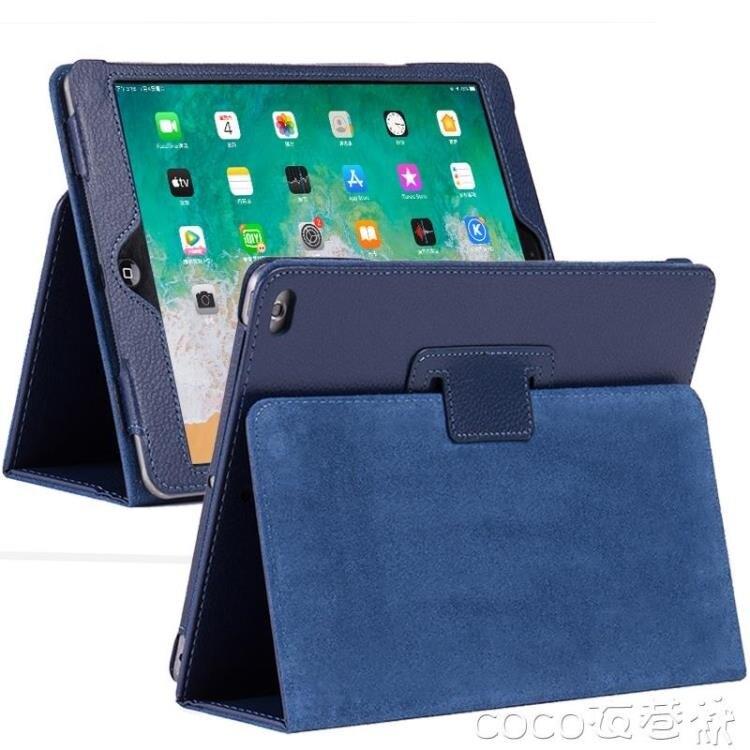 ipad保護套 蘋果iPadair2保護套a1474防摔1566殼10.2【快速出貨】