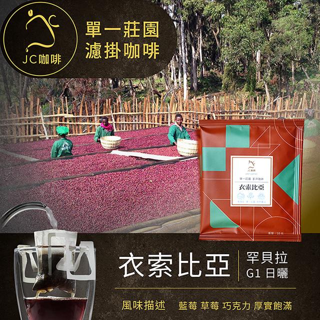 單一莊園濾掛咖啡➤衣索比亞 罕貝拉 G1 日曬 - 10入組【JC咖啡】➤氮氣防氧化開封就像現磨