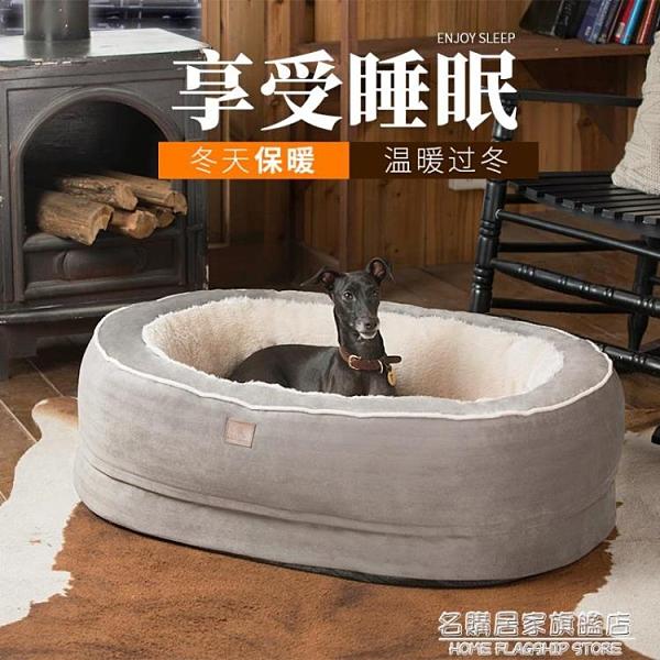 狗窩冬天保暖四季通用可拆洗加絨加厚大型犬耐咬金毛泰迪貓窩狗床 NMS名購新品