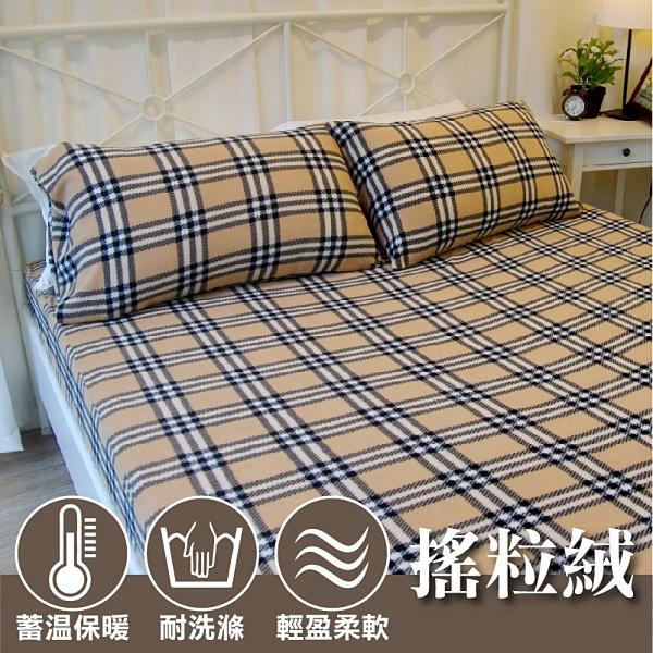 雙人床包(含枕套x2) 搖粒絨 5x6.2尺【經典格紋】極度保暖、柔軟舒適、不易起毛球
