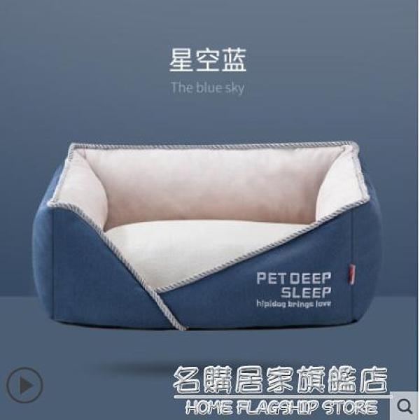 狗窩冬天保暖可拆洗泰迪法斗狗床小型大型犬貓窩四季通用寵物用品 NMS名購新品