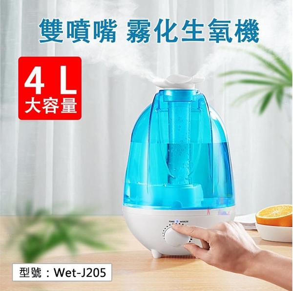 雙噴嘴 4L 霧化生氧機 LED獨立開關 大容量 防乾燒 水氧機 加溼器 造霧器 霧化器 Wet-J205