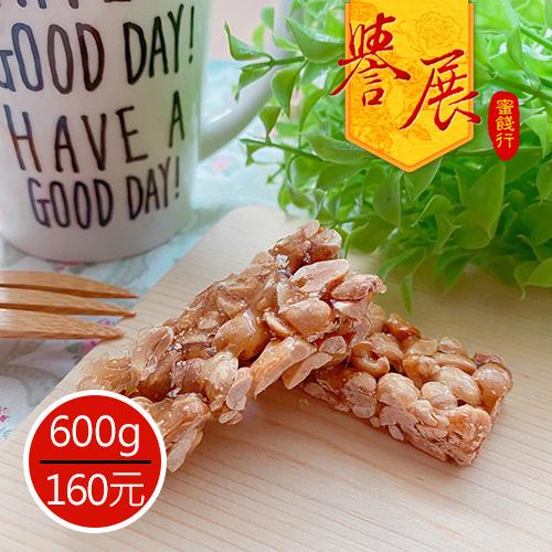 【譽展蜜餞】花生糖(單包裝) 600g/160元