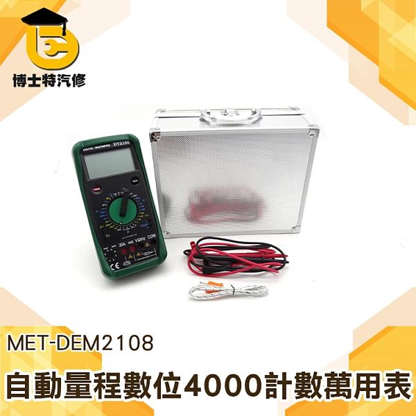 博士特汽修 高精度數顯萬能表 電工手機維修 家用智能防燒 多功能數字萬用表 -DEM2108
