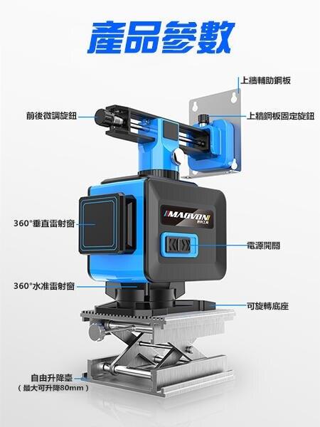 綠光水平儀【手揮控制+旋轉底座+塑箱】12線3D雷射水平儀 自動校正貼磚墨線儀 高精度可打斜線