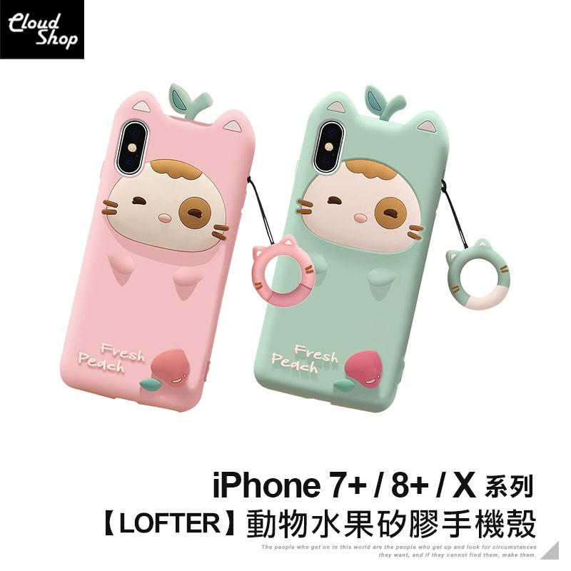 LOFTER動物水果矽膠手機殼 適用iPhone7 iPhone8 Plus iPhone X XR XS Max