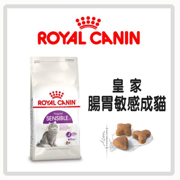 ★國際貓家★ Royal Canin 皇家-腸胃敏感貓S33(2kg)