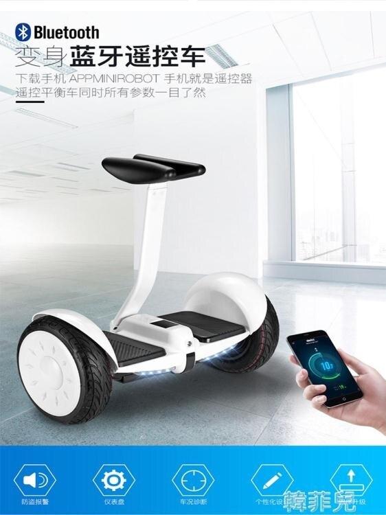 【限時85折】平衡車 電動自平衡車成年智慧兒童8-12學生兩輪越野代步車雙輪成人平行車