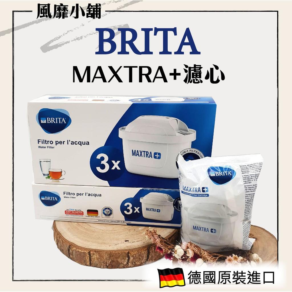 德國 BRITA MAXTRA Plus 新全效型 濾芯 濾心
