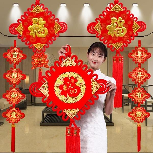 春節掛件中國結客廳福字過年喜慶裝飾掛飾 【年貨大集Sale】