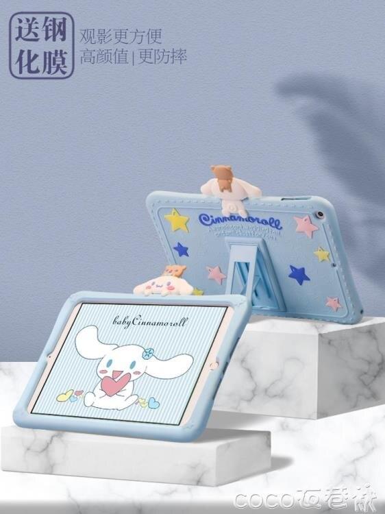ipad保護套 新款10.2寸蘋果ipad保護套air310.5矽膠平板電腦air2外【母親節禮物】