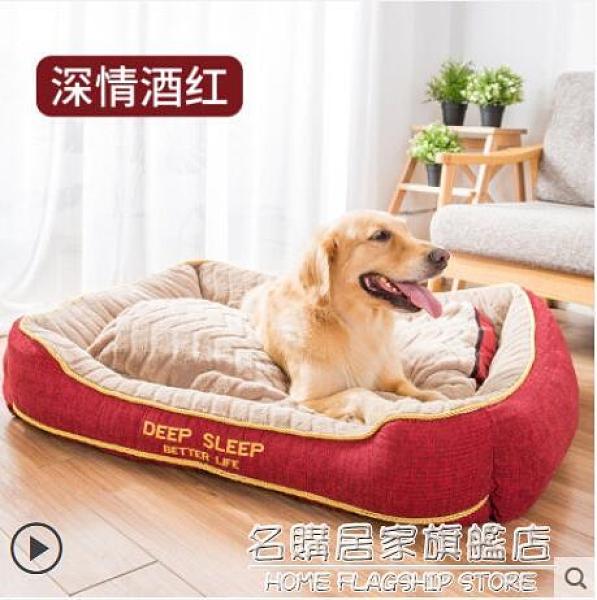 狗窩金毛大型犬冬天保暖四季通用可拆洗狗墊子加厚狗狗床寵物用品 NMS名購新品