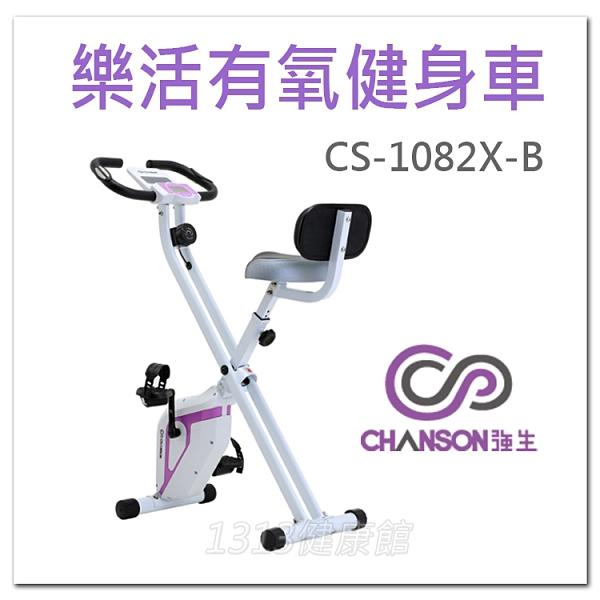 【1313健康館】CS-1082X-B 強生CHANSON 樂活有氧健身車 / 室內健身車 / 室內腳踏車 /折疊腳踏車