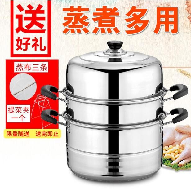 【推薦】不銹鋼蒸鍋 三層多1層加厚湯鍋具饅頭蒸格蒸籠3層二2層電磁爐通用