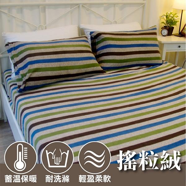 雙人床包(含枕套x2) 搖粒絨 5x6.2尺【線條】極度保暖、柔軟舒適、不易起毛球