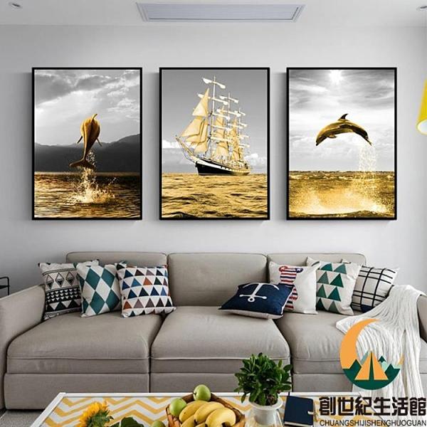 客廳裝飾畫現代簡約三聯畫掛畫北歐風格墻畫壁畫沙發背景墻北歐輕奢掛畫【創世紀生活館】