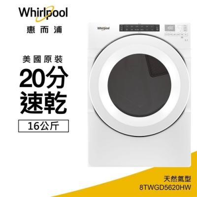 [館長推薦] Whirlpool惠而浦 16公斤 快烘天然瓦斯型滾筒乾衣機 8TWGD5620HW