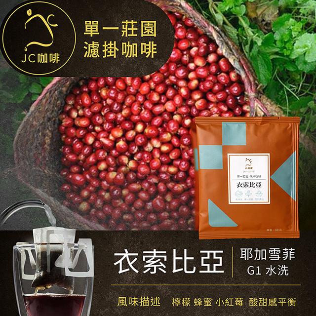 單一莊園濾掛咖啡➤衣索比亞 耶加雪菲 G1 水洗 - 10入組【JC咖啡】➤氮氣防氧化開封就像現磨