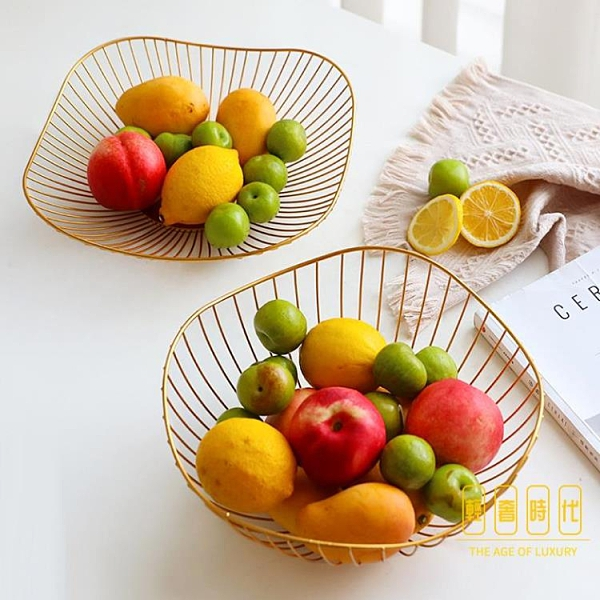 鐵藝水果盤北歐輕奢簡約家用客廳茶幾零食盤創意餐廳【輕奢時代】