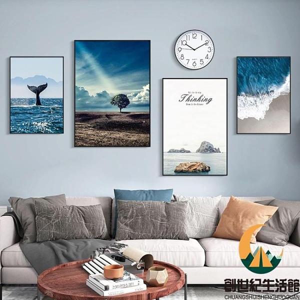 客廳裝飾畫沙發背景墻掛畫現代簡約北歐風格墻畫輕奢壁畫四聯組合畫【創世紀生活館】