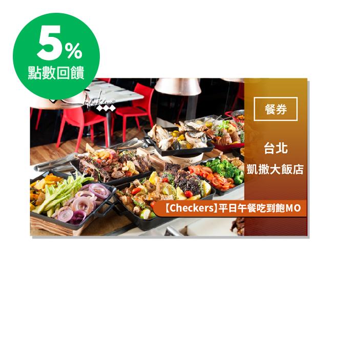 [2021迎好運] 台北凱撒大飯店【Checkers】平日午餐吃到飽MO