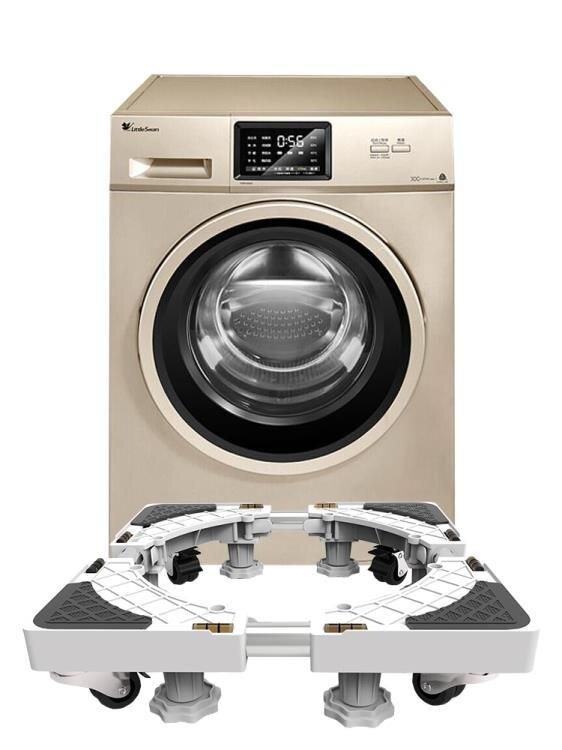 空調冰箱置物架洗衣機架底座墊高通用托架洗衣機底座移動萬向輪[優品生活館]