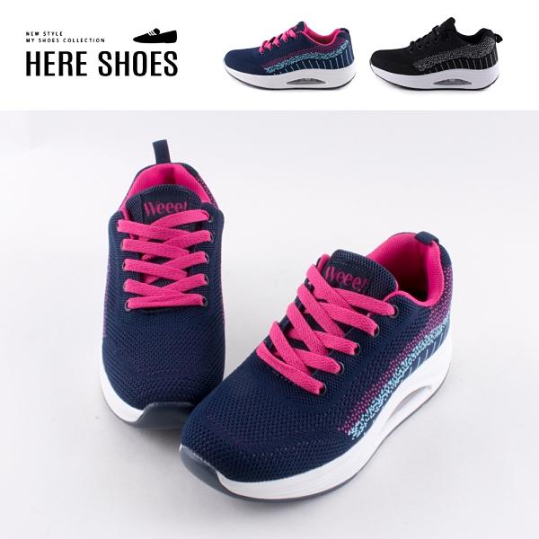 [Here Shoes]前2後4cm休閒鞋 舒適減震氣墊 休閒百搭混色透氣 針織楔型厚底綁帶 搖搖鞋 塑身鞋-KN8128