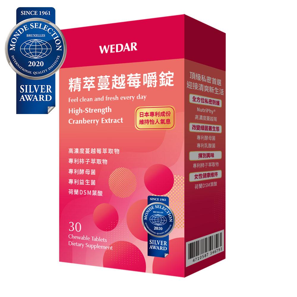 WEDAR 精萃蔓越莓嚼錠 (30顆/盒) 1盒 世界品質銀獎