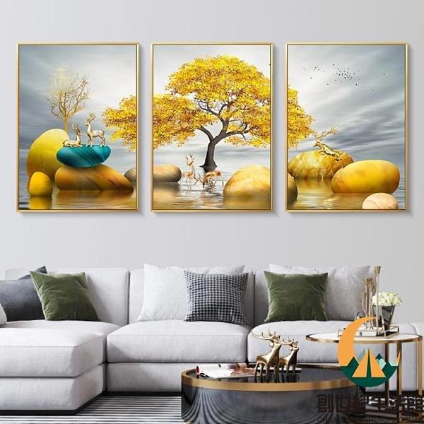 客廳裝飾畫現代簡約三聯畫沙發背景墻壁畫北歐輕奢餐廳掛畫【創世紀生活館】