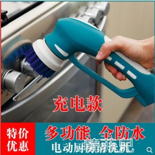 電動清潔刷 充電式手持電動洗碗刷小型清洗機瓷磚浴缸汽車清潔刷廚房清洗刷子【快速出貨】