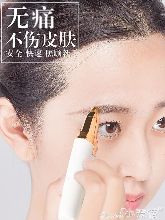 修眉刀 電動修眉刀眉毛修剪神器女士安全型自動刮眉刀儀美容修剪器充電式【母親節禮物】