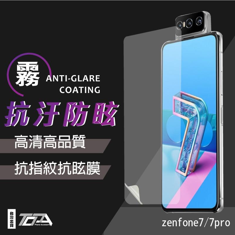 霧面抗眩防指紋軟膜 華碩 ZENFONE 7 7 Pro 6 5 5z 保護貼 螢幕保護貼 保貼 保護貼