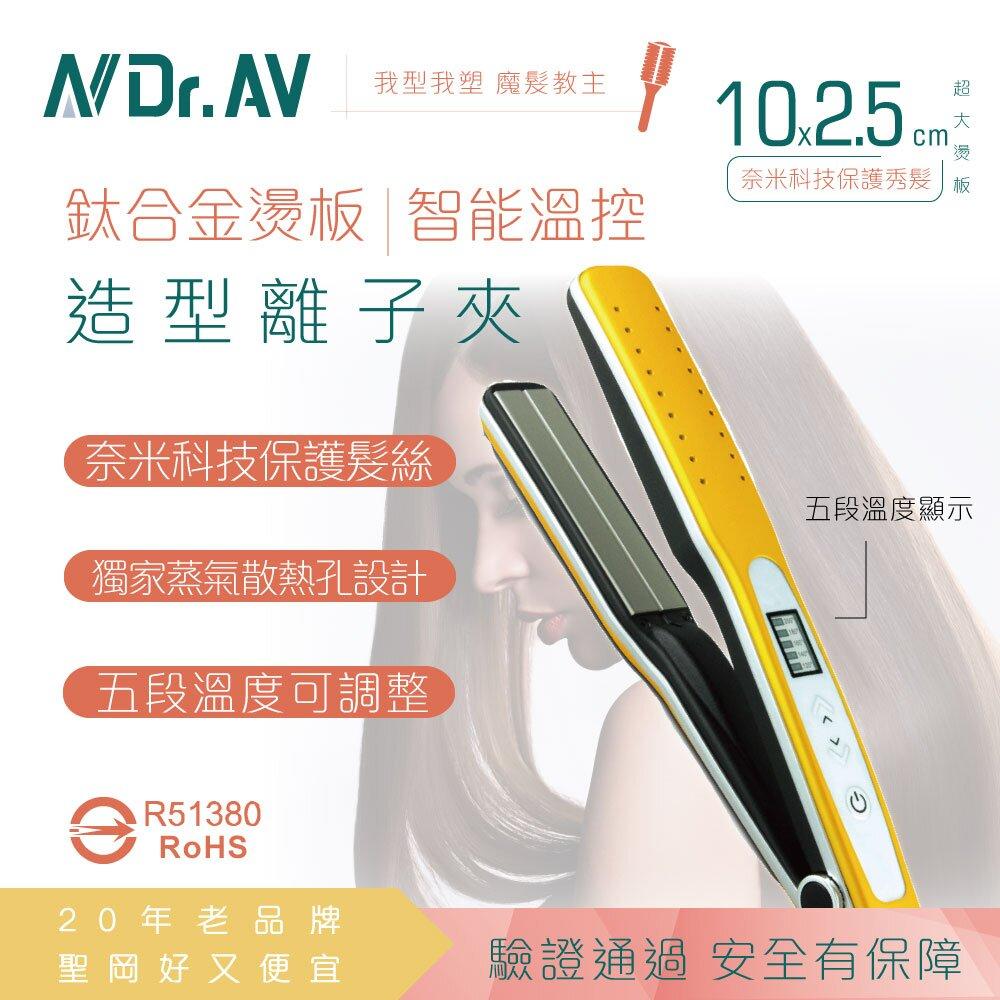 【N Dr.AV】鈦合金燙版智能溫控造型離子夾(HS-715J)