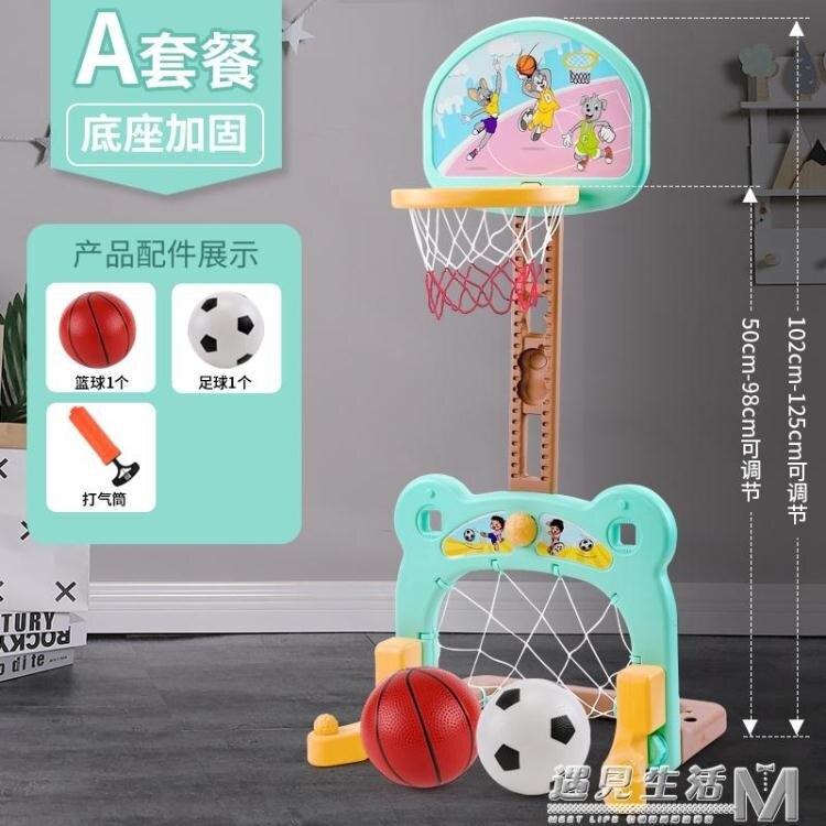籃球架籃框室內可升降投籃皮球2-3-5-6周歲男孩足球藍球玩具 WD