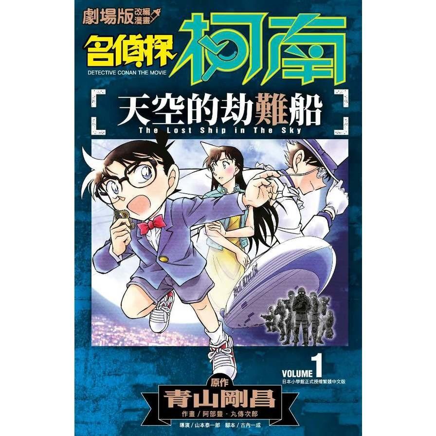 劇場版改編漫畫名偵探柯南天空的劫難船(1)