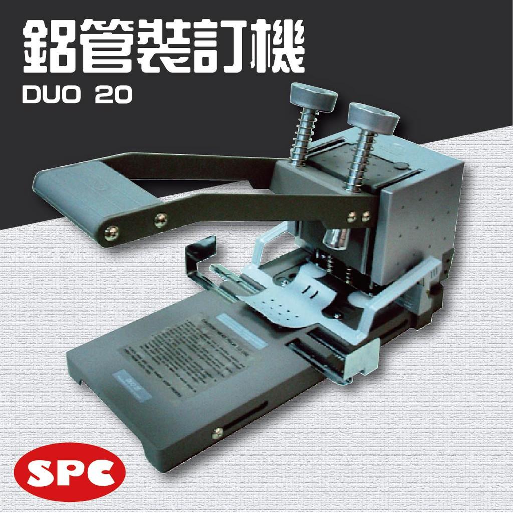 【螞蟻雄兵嚴選】SPC Duo 20 鋁管裝訂機 *打洞/打孔/燙金/印刷/裝訂/電腦周邊*