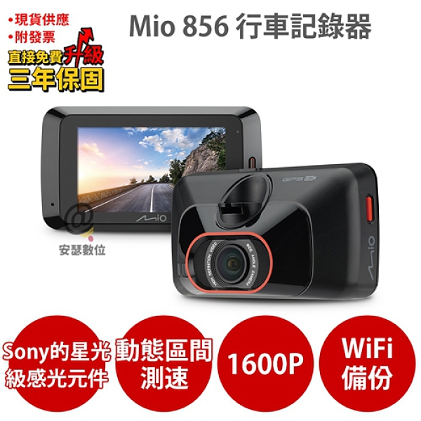 Mio 856【送64G】Sony Starvis 2.8K 動態區間測速 WIFI 行車記錄器 紀錄器