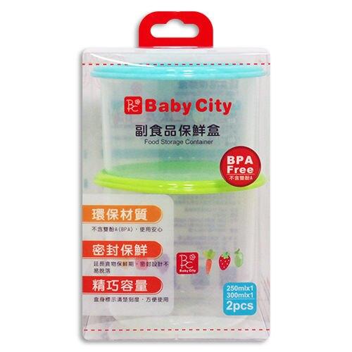 Baby City 副食品保鮮盒2入