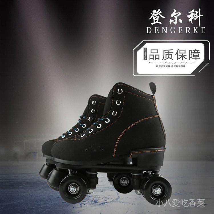 成黑色成人雙排溜冰鞋成年男女閃光輪滑鞋旱冰鞋雙四輪