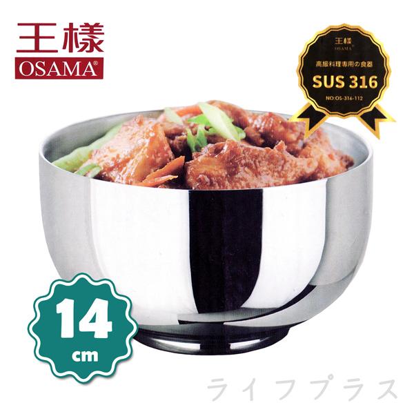王樣316不鏽鋼隔熱碗-14cm